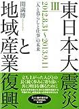 東日本大震災と地域産業復興 III: 2012.8.31~2013.9.11 「人と暮らしと仕事」の未来