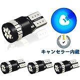 AUXITO T10 LED ブルー 青 爆光 4個入り バイク/カー 兼用 LED T10 ポジション/ルームランプ 12V対応 2W 30000時間寿命 3014SMD24連 キャンセラー付き 1年品質保証
