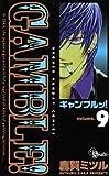 ギャンブルッ! 9 (少年サンデーコミックス)