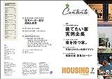 HOUSING (ハウジング)by suumo(バイ スーモ) 2019年7月号 画像