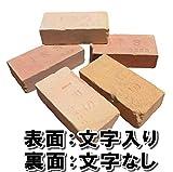 文字入り アンティークレンガ 刻印レンガ ブロック ( 耐火レンガ ) 古レンガ