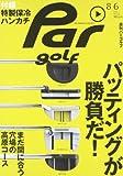 週刊 パーゴルフ 2013年 8/6号 [雑誌]
