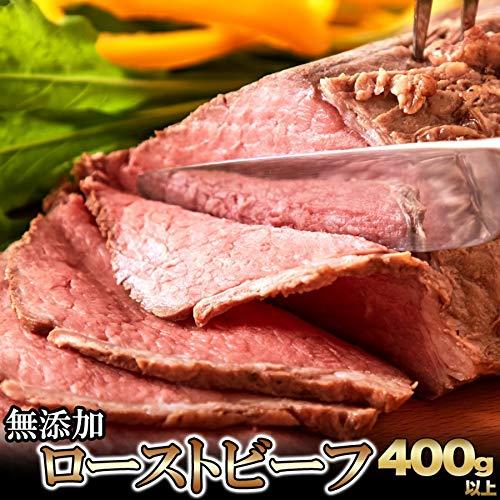 職人の ローストビーフ 400g コーンフェッドビーフをじっくり熟成 冷凍 枝豆1kgセット