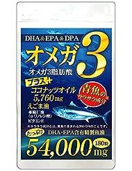 (大容量:約6ヵ月分/180粒)超高配合!4種オメガ3(DHA+EPA+DPA+α-リノレン酸)+ココナッツオイル