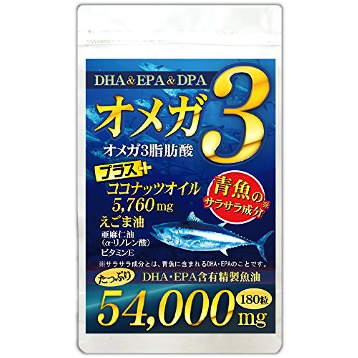 嫌いお気に入り疑い者(大容量:約6ヵ月分/180粒)超高配合!4種オメガ3(DHA+EPA+DPA+α-リノレン酸)+ココナッツオイル
