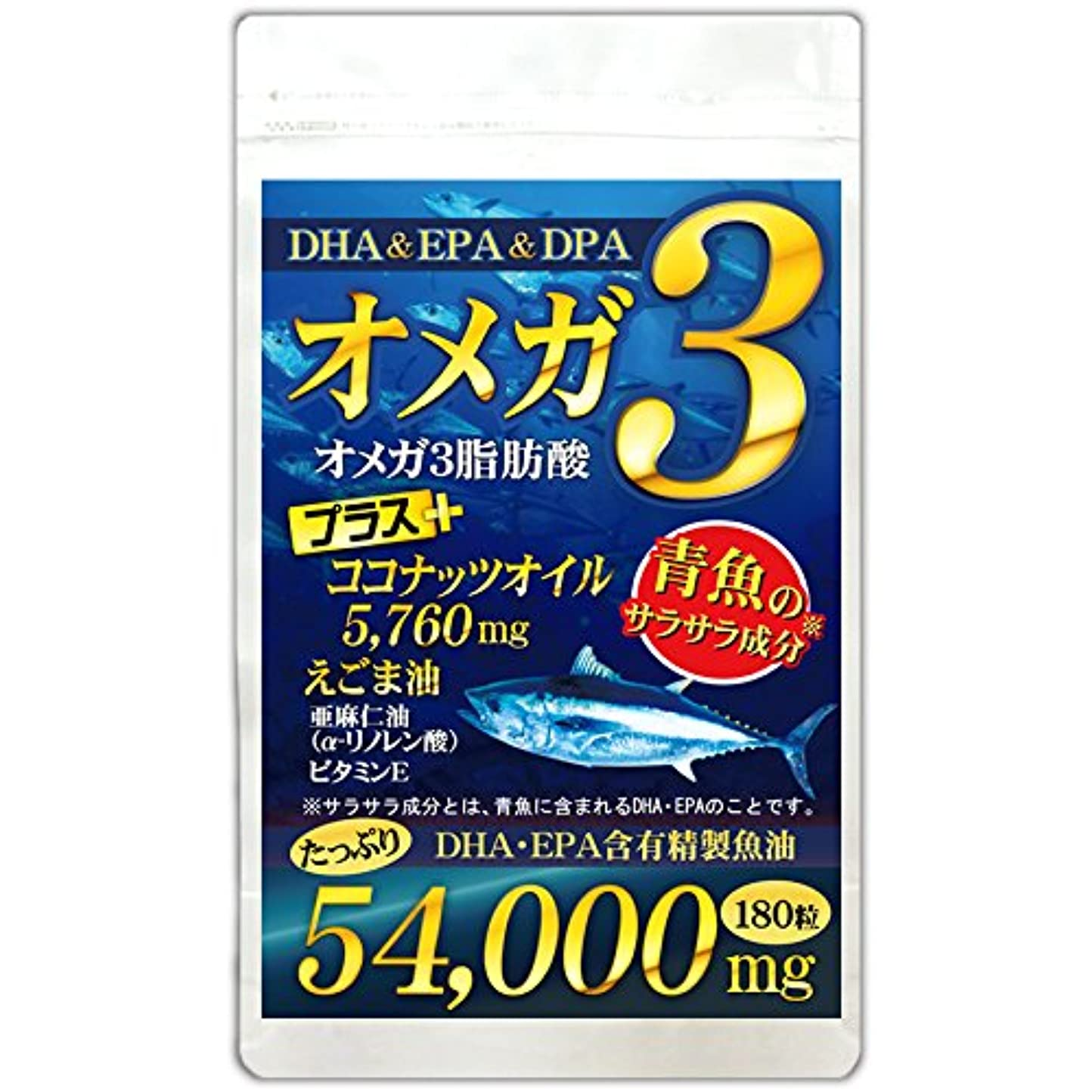 罪人熟読する噴火(大容量:約6ヵ月分/180粒)超高配合!4種オメガ3(DHA+EPA+DPA+α-リノレン酸)+ココナッツオイル