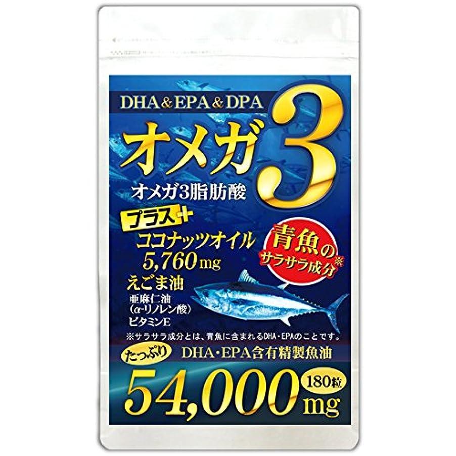 適度なびっくりした鼻(大容量:約6ヵ月分/180粒)超高配合!4種オメガ3(DHA+EPA+DPA+α-リノレン酸)+ココナッツオイル