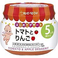 キユーピーベビーフード トマトとりんご 70g 【5ヵ月頃から】