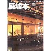 廃墟本 The Ruins Book