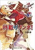 時載りリンネ! 4 とっておきの日々<時載りリンネ!> (角川スニーカー文庫)