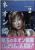 ネオン蝶 2 (芳文社コミックス)