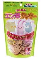 小動物のエン麦クッキー50g おまとめセット【6個】