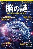 脳の謎 誰も知らない隠された能力 (ナショナル ジオグラフィック 別冊)