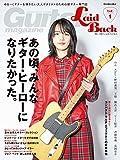 【Amazon.co.jp 限定】Guitar Magazine LaidBack Vol.1 (アマゾン限定特典:本誌未掲載/ビンテージ・ギター・カフェ特別編集版PDF付き) (ギター・マガジン・レイドバック第1号) ゆる〜くギターを弾きたい大人ギタリストのための新ギター専門誌 (Rittor Music Mook)