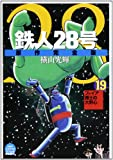 鉄人28号 19 原作完全版 (希望コミックススペシャル)