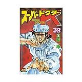 スーパードクターK 32 (少年マガジンコミックス)