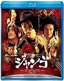 スキヤキ・ウエスタン ジャンゴ[Blu-ray/ブルーレイ]