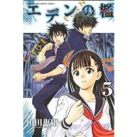 エデンの檻(5) (週刊少年マガジンコミックス)