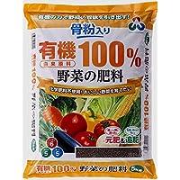朝日工業 骨粉入り有機由来原料100% 野菜の肥料(大袋) 5kg