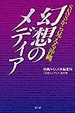 SNSから見える沖縄幻想のメディア
