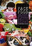 Face Food: The Visual Creativity of Japanese Bento Boxes
