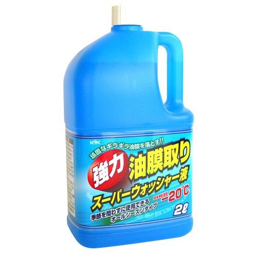 古河薬品工業(KYK) ウインドウオッシャー 強力油膜取りスーパーウインドウォッシャー液 2L[HTRC3]