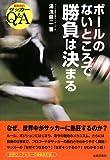 ボールのないところで勝負は決まる―サッカーQ&A