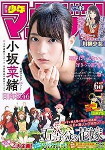 週刊少年マガジン  2019年 49号[2019年11月6日発売] [雑誌]
