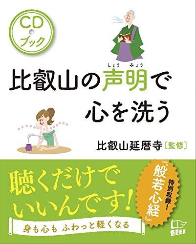 CDブック 比叡山の声明で心を洗う