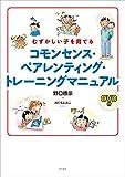 むずかしい子を育てるコモンセンス・ペアレンティング・トレーニングマニュアル(DVD付)
