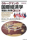 クルーグマンの国際経済学 上 貿易編