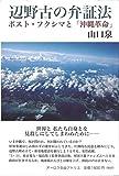 辺野古の弁証法──ポスト・フクシマと「沖縄革命」
