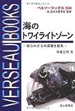 海のトワイライトゾーン-知られざる中深層生態系 (ベルソーブックス 34)