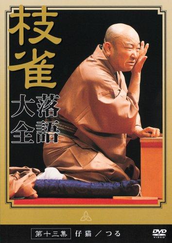 桂 枝雀 落語大全 第十三集 [DVD]