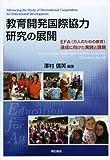 教育開発国際協力研究の展開