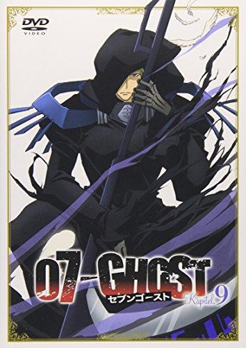 07-GHOST Kapitel.9 通常版 [DVD]