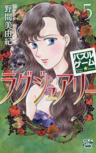 パズルゲーム☆ラグジュアリー 5 (白泉社レディースコミックス)の詳細を見る