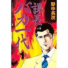 課長バカ一代(1) (月刊少年マガジンコミックス)