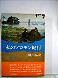 私のソロモン紀行 (1967年)