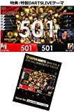 【DVD】SUPER DARTS(スーパーダーツ) Vol.8