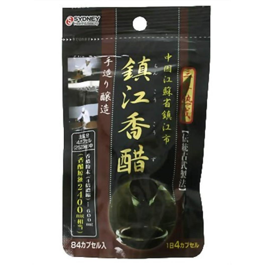 消防士バイオリニスト匹敵します鎮江香酢(三年熟成?伝統古式製法) 84カプセル