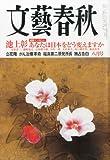 文藝春秋 2013年 08月号 [雑誌]
