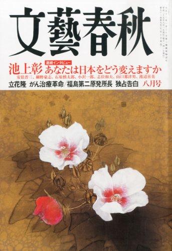 文藝春秋 2013年 08月号 [雑誌]の詳細を見る