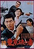 続 東京流れ者 海は真赤な恋の色 NYK-807-ON [DVD]