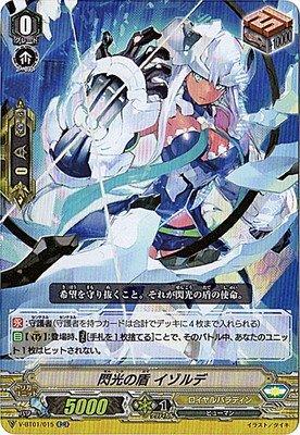 カードファイトヴァンガードV 第1弾 「結成!チームQ4」/V-BT01/015 閃光の盾 イゾルデ RR