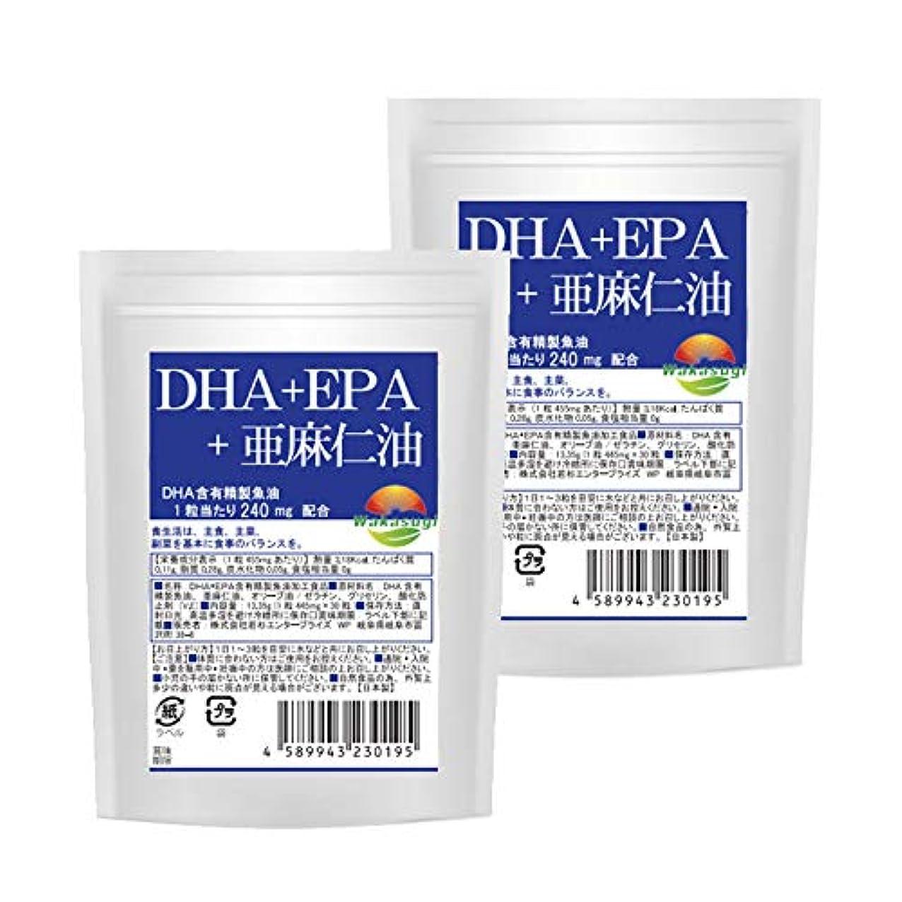 征服する証人旅客DHA+EPA+亜麻仁油 30粒 2袋セット 計60粒 最大2か月分