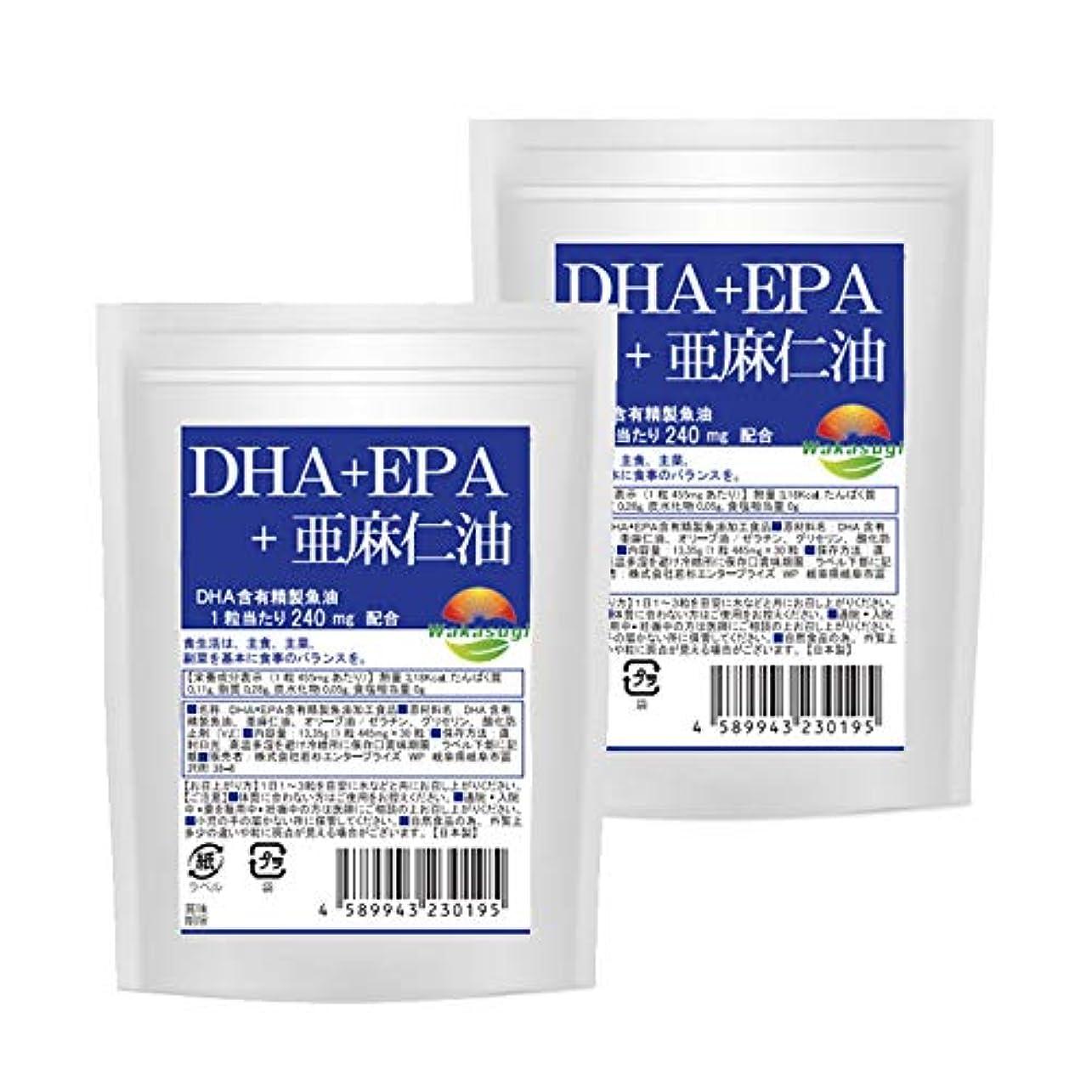 熟読する十代セントDHA+EPA+亜麻仁油 30粒 2袋セット 計60粒 最大2か月分