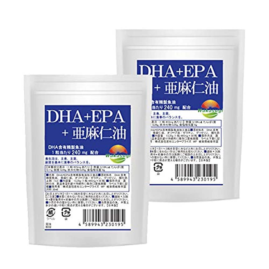 擬人貫通見捨てるDHA+EPA+亜麻仁油 30粒 2袋セット 計60粒 最大2か月分