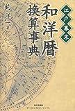 江戸幕末 和洋暦換算事典