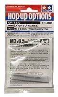 タミヤ OP.1232 3mm ビス穴タップ (M3×0.5) (ホップアップオプションズ No.1232) 54232